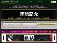 ギャロップジャパン(GALLOP JAPAN)|無料予想・無料情報・評判・悪評