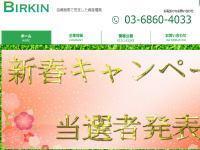 バーキン(BIRKIN)|口コミ・検証・評価