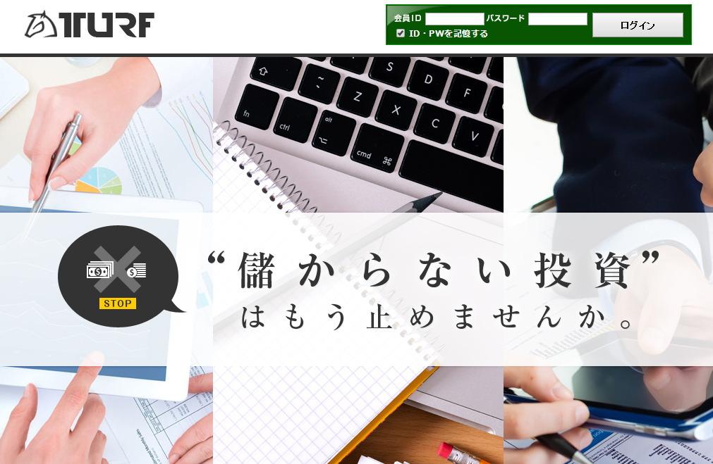 TURF(ターフ)|口コミ・検証・評価