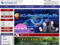 エンリッチ(ENRICH)|無料予想・無料情報・評判・悪評