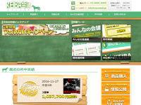 KEIBA会議トップ画像