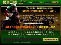競馬報道.com|無料予想・無料情報・評判・悪評