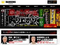 ランキング ~Ranking~|無料予想・無料情報・評判・悪評