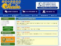 チェイン(Chain)|無料予想・無料情報・評判・悪評