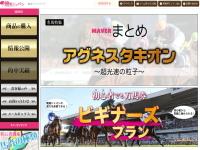 競馬ジャパン|無料予想・無料情報・評判・悪評
