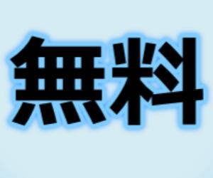 [重賞無料コンテンツチェック]エルムステークス2020年
