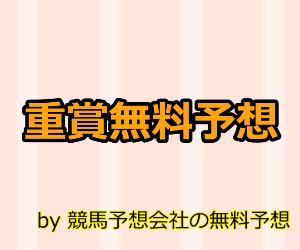 中山グランドジャンプの競馬情報会社の無料予想をゲットしよう!!