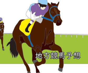 「地方競馬予想」-2021年若草賞