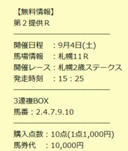 SEED札幌2歳無料予想