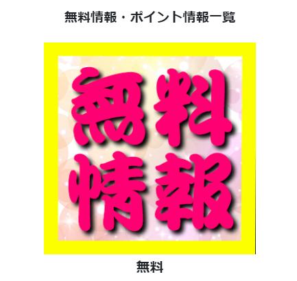 勝鞍|無料予想・無料情報・評判・悪評